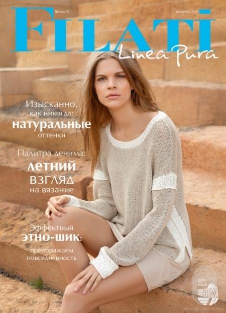 Журнал Lana Grossa Linea Pura 10 (Lana Grossa)