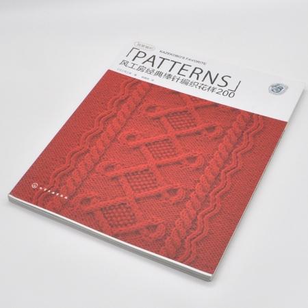 Книга 200 японских узоров спицами