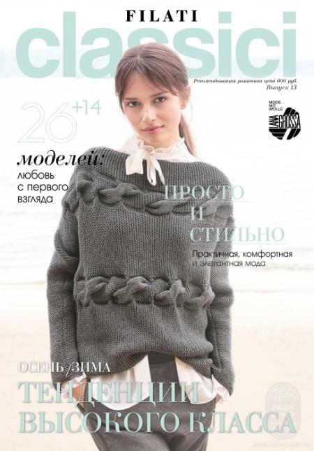 Журнал Lana Grossa Classic №13 (Lana Grossa)