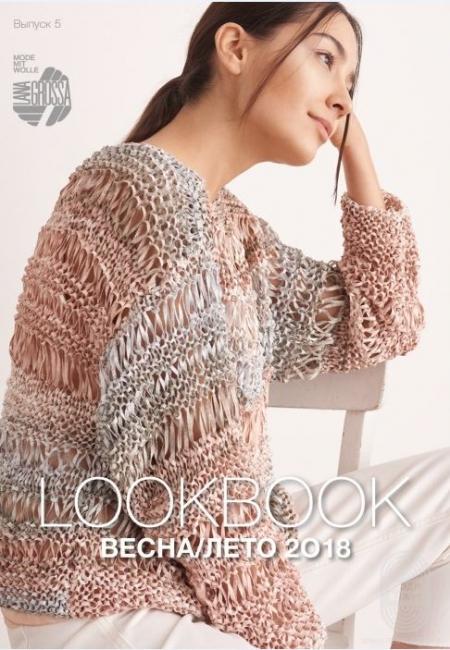 Журнал Lana Grossa LookBook 5 (Lana Grossa)