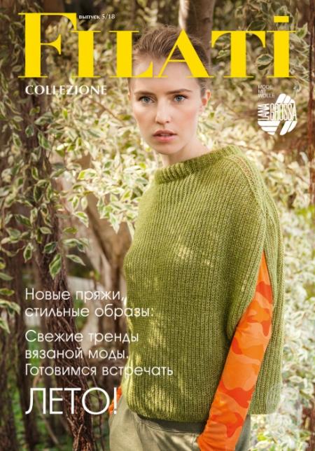 Журнал Lana Grossa Filati Collezione 5 (Lana Grossa)
