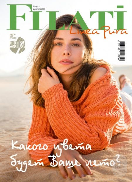 Журнал Lana Grossa Linea Pura 11 (Lana Grossa)