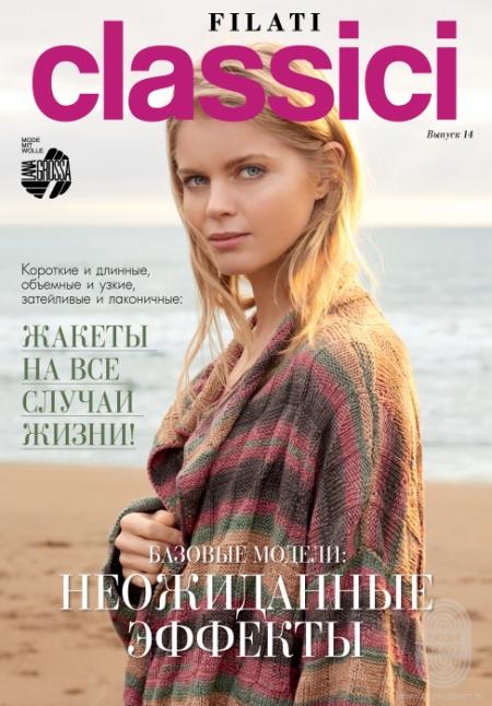 Журнал Lana Grossa Filati Claccici 14 (Lana Grossa)