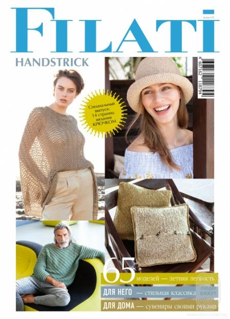 Журнал  Filati Handstrick 69 (Lana Grossa)
