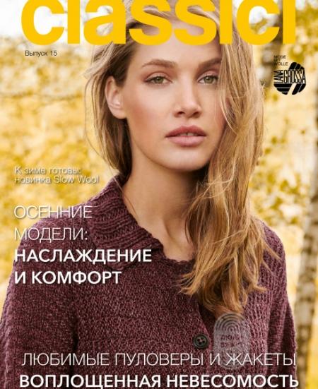 Журнал  Classici 15 (Lana Grossa)