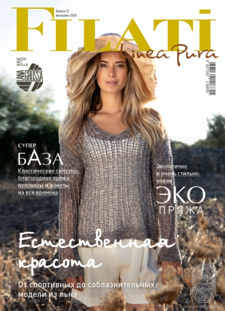 Журнал Lana Grossa Linea Pura 12 (Lana Grossa)