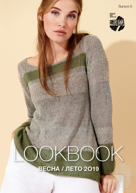 Журнал Lana Grossa LookBook 6 (Lana Grossa)
