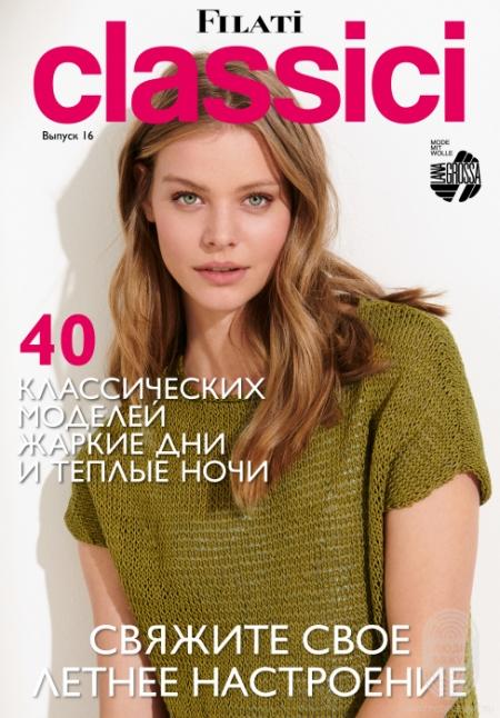 Журнал  Classici 16 (Lana Grossa)