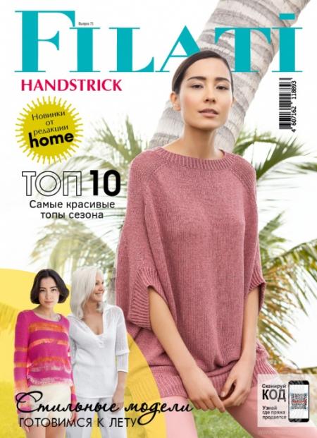 Журнал Handstrick 71 (Lana Grossa)