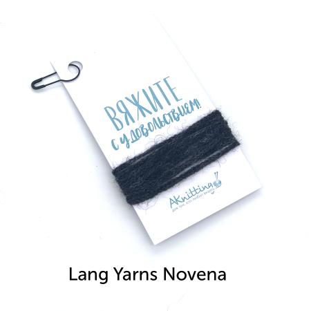 Образцы пряжи для вязания и рукоделия (Все бренды) Образец Lang Yarns Novena
