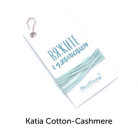 Образцы пряжи для вязания и рукоделия (Все бренды) Образец Katia Cotton-Cashmere