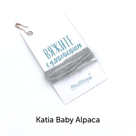 Образцы пряжи для вязания и рукоделия (Все бренды) Образец Katia Baby Alpaca