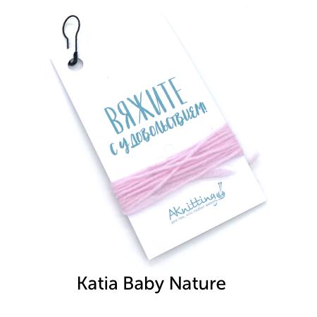 Образцы пряжи для вязания и рукоделия (Все бренды) Образец Katia Baby Nature