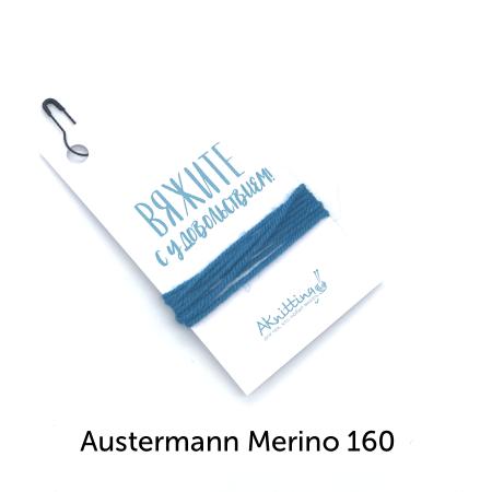 Образцы пряжи для вязания и рукоделия (Все бренды) Образец Austermann Merino 160