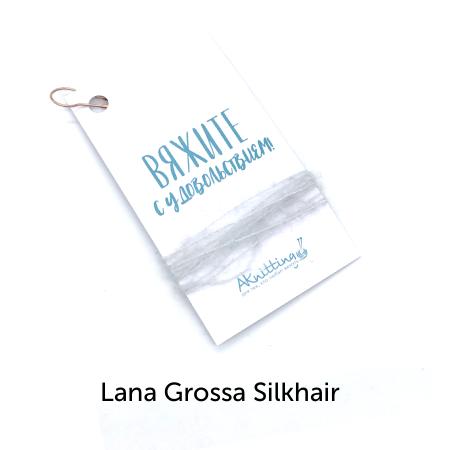 Образцы пряжи для вязания и рукоделия (Все бренды) Образец Lana Grossa Silkhair