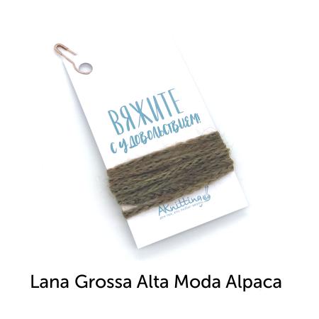 Образцы пряжи для вязания и рукоделия (Все бренды) Образец Lana Grossa Alta Moda Alpaca