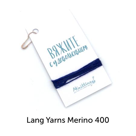 Образцы пряжи для вязания и рукоделия (Все бренды) Образец Lang Yarns Merino 400