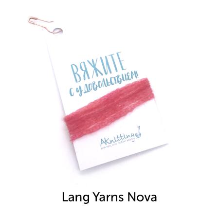 Образцы пряжи для вязания и рукоделия (Все бренды) Образец Lang Yarns Nova