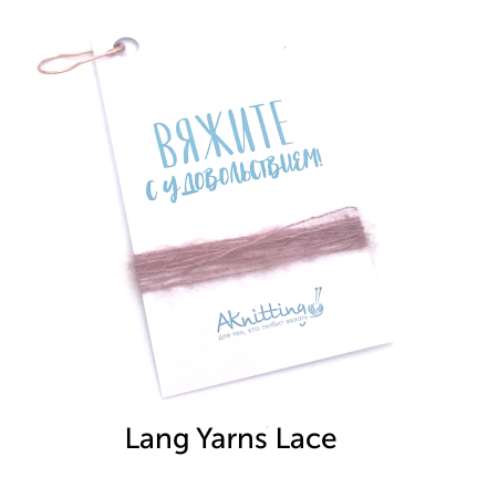 Образцы пряжи для вязания и рукоделия (Все бренды) Образец Lang Yarns Lace