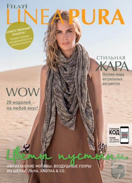 Журнал Lana Grossa Linea Pura 13 (Lana Grossa)