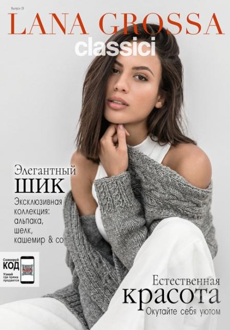 Журнал Lana Grossa Classici 19 (Lana Grossa)