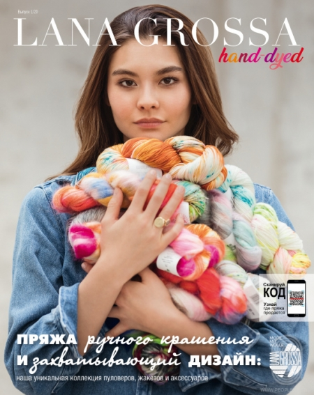 Журнал Lana Grossa Hand  Dyed 1 (Lana Grossa)