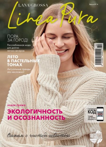 Журнал Lana Grossa Linea Pura 14 (Lana Grossa)