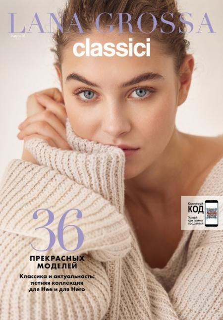 Журнал Lana Grossa Classici 20 (Lana Grossa)