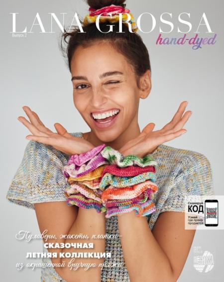 Журнал Lana Grossa Hand  Dyed 2 (Lana Grossa)