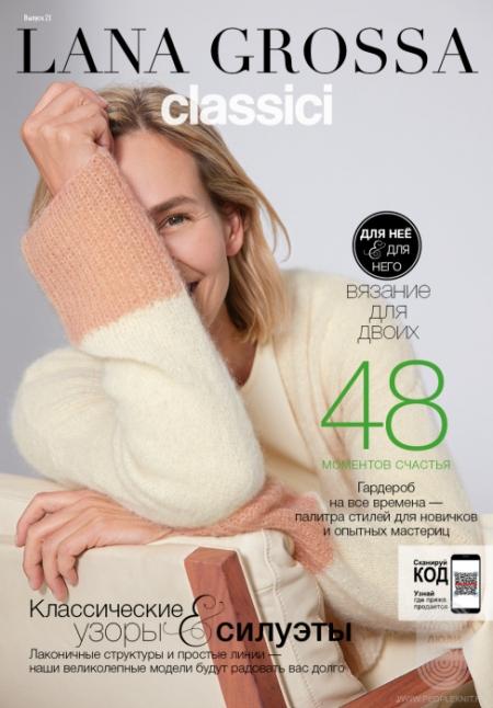 Журнал Lana Grossa Classici 21 (Lana Grossa)