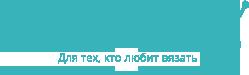 AKnitting - для тех, кто любит вязать